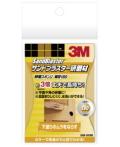 3M サンドブラスター 研磨スポンジ 細目180 (SAB−SS180) 小箱10個入(お取り寄せ品)