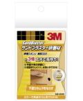 3M サンドブラスター 研磨スポンジ 細目320 (SAB-SS320) 小箱10個入(お取り寄せ品)