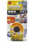 ニトムズ はがせる両面テープ 壁紙用 20mm×1.5m(T3972) 小箱10個入り(お取り寄せ品)