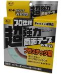 コニシSSテープWF172-10m巻