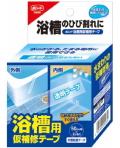 コニシ ボンド浴槽用仮補修テープ 50mm×2m 小箱10個入り