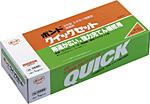 クイックセット(エポキシ速乾 2液混合型)