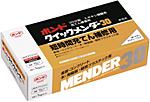 クイックメンダー30(エポキシ速乾 2液混合型)