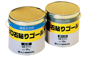 BD石張りゴールド(エポキシ樹脂ボンド 外装石材用)1セット/20kg