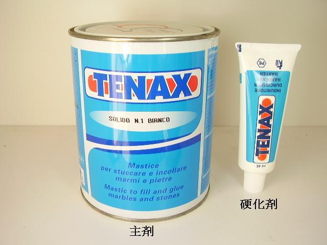 石材補修 テナックス 1リットル(個体)ホワイト 硬化剤45ml付