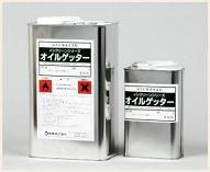 シミの除去(溶剤)オイルゲッター