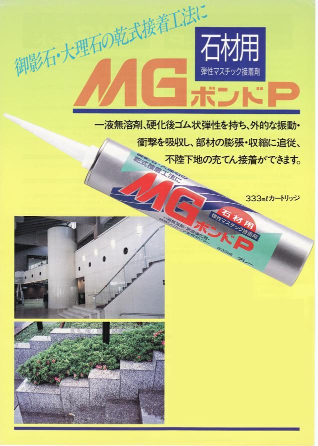 振動や衝撃を吸収!弾力性石材用接着剤MGボンドP(333ml)10本/1セット