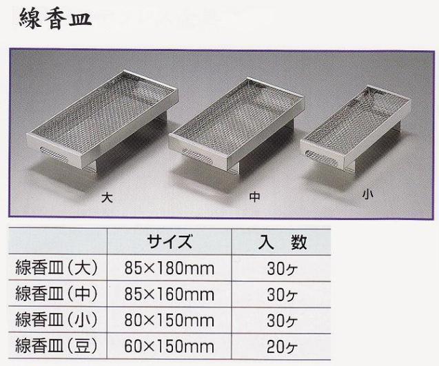 ステンレス線香(香炉)皿(空気穴付)