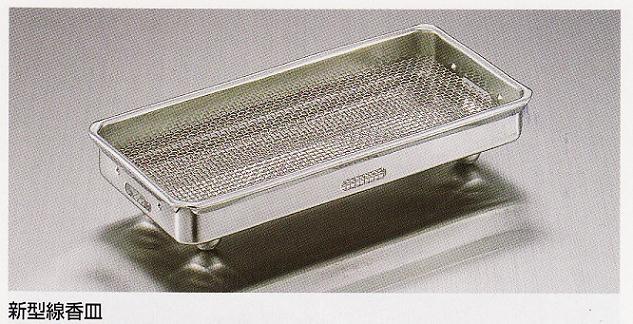 ステンレス線香(香炉)皿(空気穴付)新型