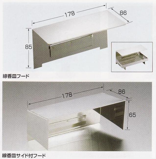 ステンレス線香(香炉)皿用フード