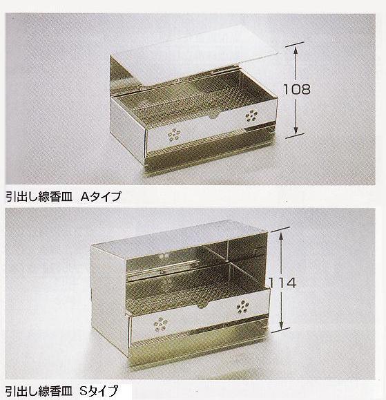 引出し式ステンレス線香(香炉)皿