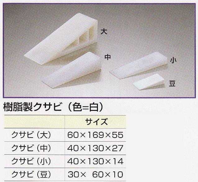 樹脂製クサビ
