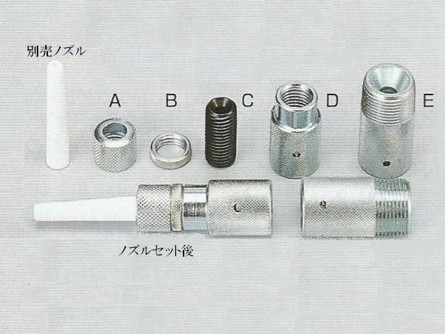 石材サンドブラスト用_ノズル(金具)