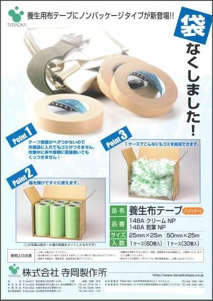 養生用布テープ_若葉色(No,148A)