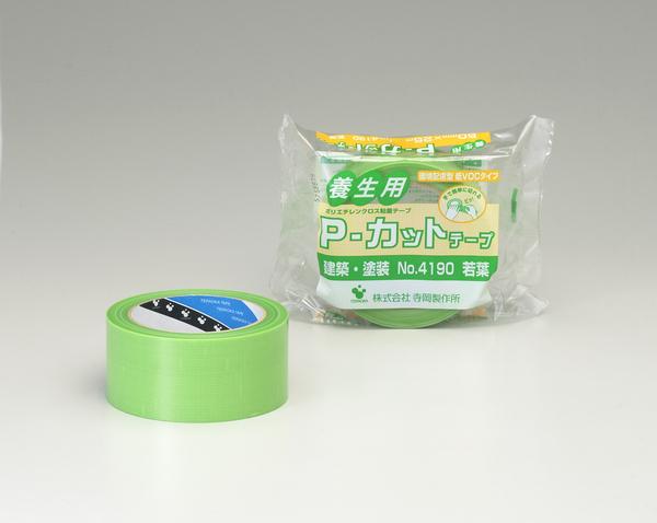 VOC対策P-カットテープ_若葉色(No,4190)