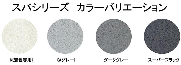 温泉や銭湯などに!(耐酸性・耐アルカリ性)大建化学スパメジ・スパボンド(10kgセット)
