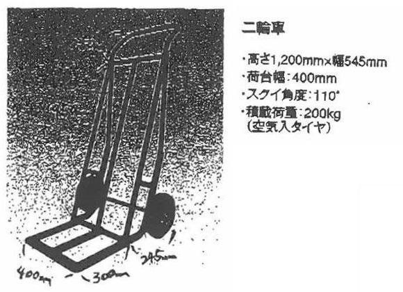 石材運搬機_二輪車(積載荷重200kg)
