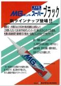 振動や衝撃を吸収!弾力性石材用接着剤MGボンドスーパー(333ml)10本/1セット