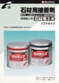 耐水用エポキシ樹脂ボンド(石材用ソフトタイプ)