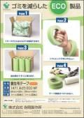 養生用布テープ_緑色(No,1471ECO NP)