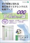 養生用P-カットテープα_若葉・透明・青色(No,4100)