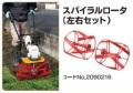 RYOBI_電動耕うん機用スパイラルローター(カルチベータ用)(メーカー品番2090216)