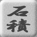石積み立米計算 間知・雑石 裏込・基礎コンクリート ベータ版