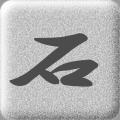 石工施工計算(石割付・ダボ位置・砂セメント・裏込・土間コン)