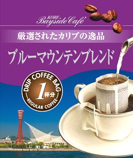 【1杯79円】ドリップコーヒーブルーマウンテンNo.1ブレンド