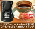 【送料無料】カリタ コーヒーメーカー&選べるコーヒー1kgバイキング【EC-650】