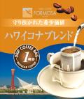 【1杯79円】ドリップコーヒーハワイコナブレンド