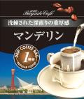 【1杯49円】ドリップコーヒーマンデリン