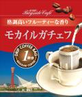 【1杯49円】ドリップコーヒーモカイルガチェフ