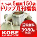 【送料無料】【2月】たっぷり5種類150袋!ドリップコーヒー月刊福袋
