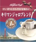 【1杯39円】ドリップコーヒーキリマンジャロブレンド