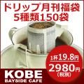 【8月】たっぷり5種類150袋!ドリップコーヒー月刊福袋