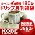 1月【送料無料】たっぷり6種類180袋!ドリップコーヒー月刊福袋
