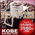 【10月】高品質珈琲150袋!ドリップコーヒー月刊プレミアム福袋