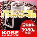 【送料無料】【4月】当店のコーヒー全10種!ドリップコーヒー月刊のみくらべ福袋
