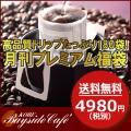 1月【送料無料】高品質珈琲180袋!ドリップコーヒー月刊プレミアム福袋