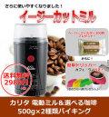 【送料無料】カリタ 電動コーヒーミル&選べるコーヒー500gx2種類バイキング&おまけ付き!【EG-45】