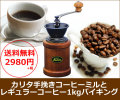 【送料無料】カリタ 手挽きコーヒーミル&選べるコーヒー1kgバイキング【KH3ミル】