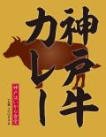 神戸はいから食堂、神戸牛カレー