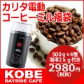 カリタ電動コーヒーミル福袋【EG45】