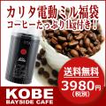【送料無料】カリタ電動コーヒーミル福袋【EG45】