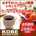 8月【送料無料】レギュラーコーヒー月刊福袋500g×4種類