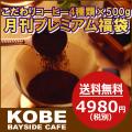 8月【送料無料】レギュラーコーヒー月刊プレミアム福袋500g×4種類