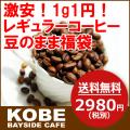 【送料無料】レギュラーコーヒー【豆のまま】3kg福袋