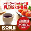 【送料無料】【4月】レギュラーコーヒー月刊福袋500g×4種類