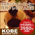 【8月】レギュラーコーヒー月刊プレミアム福袋500g×4種類